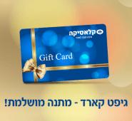 שובר מתנה – גיפט קארד