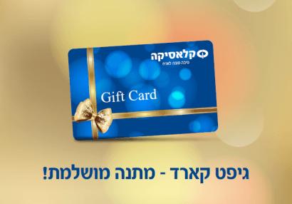 קלאסיקה אשר - Gift