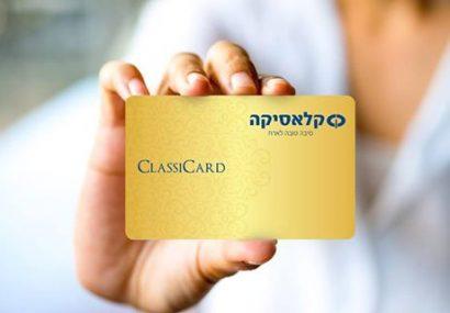 קלאסיקה אשר - Classica-members-card